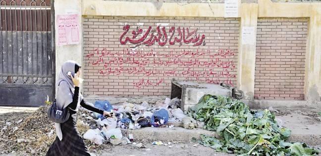 اختفاء شعار «مدرستى نظيفة» خلف تلال القمامة بالإسكندرية.. مفيش حل