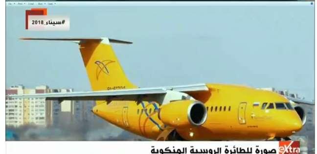 عاجل| السلطات الروسية تعثر على الصندوق الأسود للطائرة المنكوبة