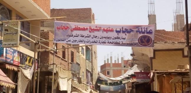 """أهالي أبوالغيط يرفعون لافتات تأييد لـ""""الأمن"""" لقضائهم على تجار المخدرات"""