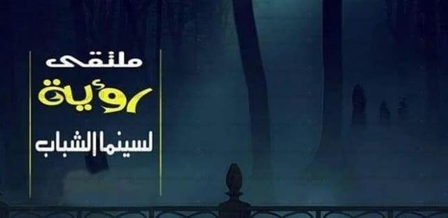 الخميس.. عرض أفلام ملتقى رؤية لسينما الشباب في الإسماعيلية