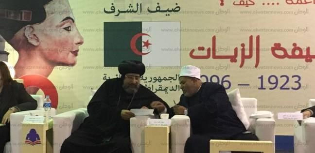 """الكنيسة تشارك في ندوة """"القوى الناعمة في مواجهة الإرهاب"""" بمعرض الكتاب"""