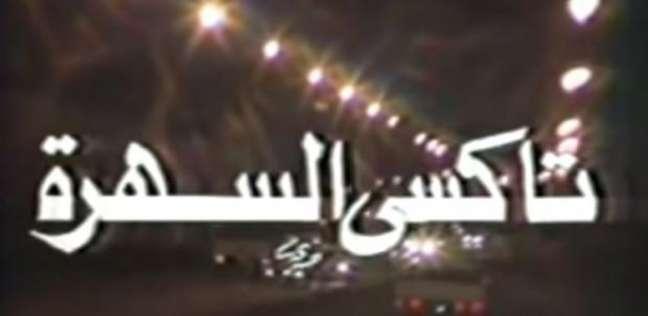 في عيده الـ58.. تعرف على أشهر برامج التلفزيون المصري