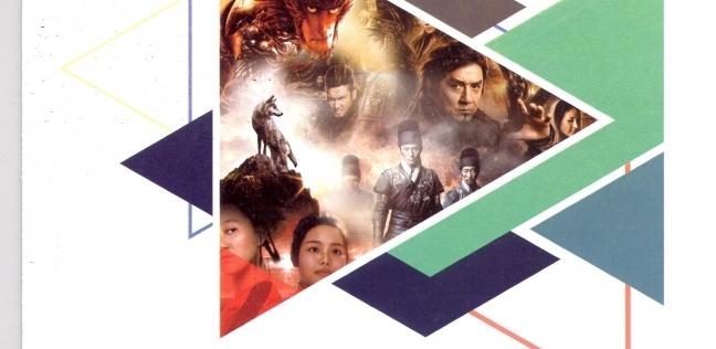 """اﻷحد.. """"أسبوع الأفلام الصينية"""" بسينما الهناجر"""