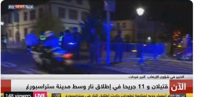 عاجل| منفذ هجوم ستراسبورج مدرج على قوائم التطرف في فرنسا