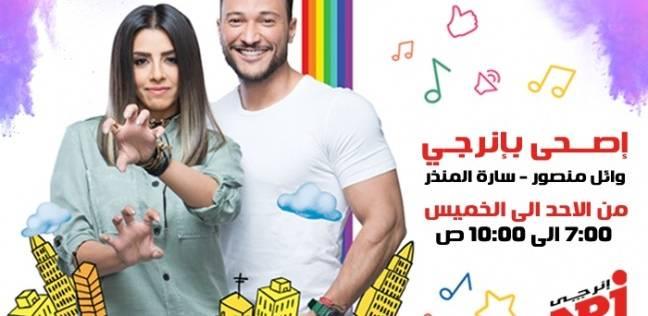 """وائل منصور وسارة المنذر في """"أصحى بإينرجي"""": من هو """"الموظف العصفورة"""""""