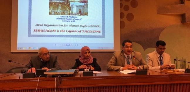 """""""الإعلام في النزاعات المسلحة"""" ندوة لـ""""العربية لحقوق الإنسان"""" في جنيف"""