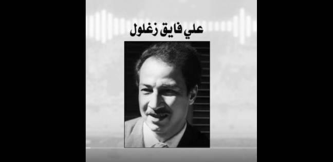 علي فايق زغلول