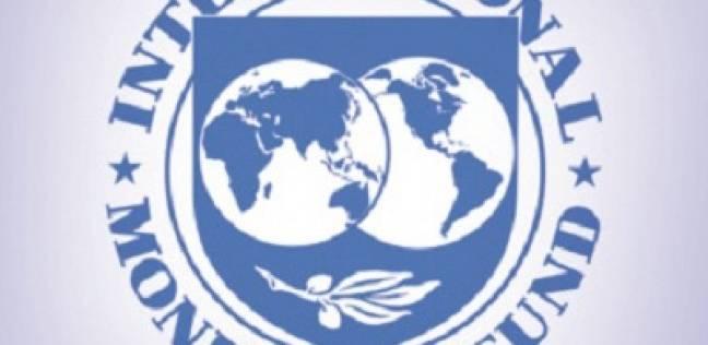 """""""النقد الدولي"""": أزمة نقص العملات الأجنبية في مصر انتهت بعد """"التعويم"""""""