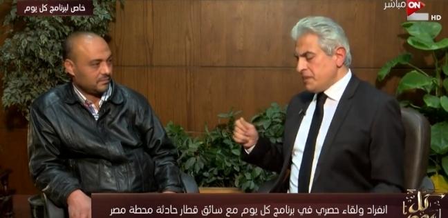 سائق قطار محطة مصر: لم أنزل للتشاجر.. ومعترف بالكارثة التي حدثت بسببي