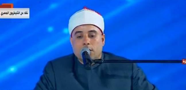 مقرئ الاحتفالات الرسمية يكشف كواليس اختياره لتلاوة القرآن أمام السيسي