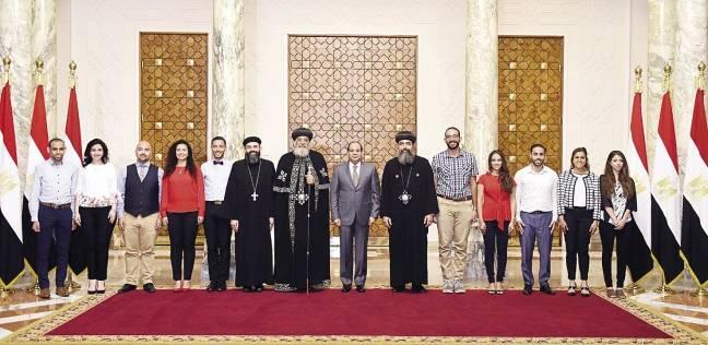 «السيسى» لشباب ملتقى الكنيسة العالمى: «الأخوة والمحبة» تربط المصريين مسلمين ومسيحيين