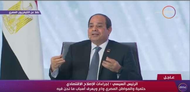 """السيسي للمصريين: """"لم أُولد وفي فمي ملعقة ذهب.. ولازم نصبر على ظروفنا"""""""