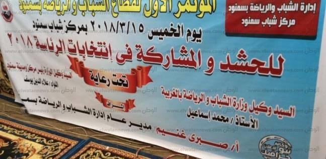 """""""معاك من أجل مصر"""" بأسيوط تشكل غرفة عمليات استعدادا للانتخابات الرئاسية"""