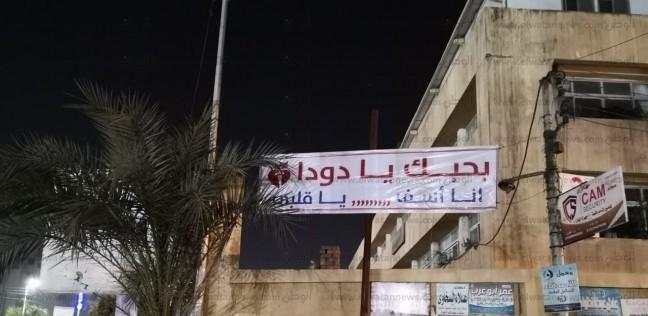 لافتة تثير الجدل بكفر الشيخ