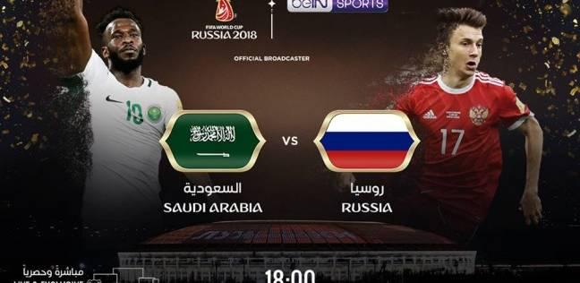 روسيا - السعودية