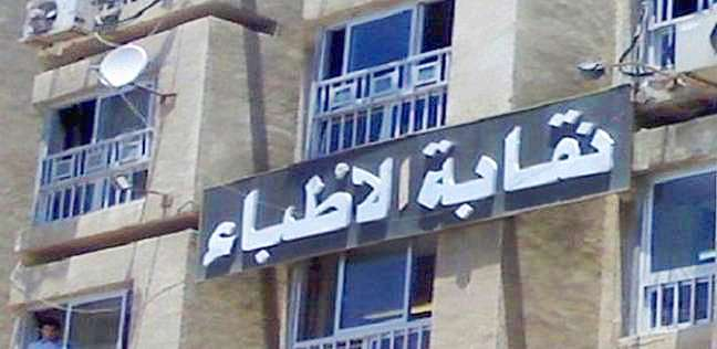 مصر    الأطباء  تخاطب البرلمان لضبط العلاقة الإيجارية للعيادات