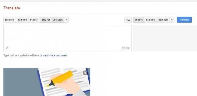"""""""جوجل"""" تتيح إمكانية استخدام """"الترجمة"""" دون إنترنت"""