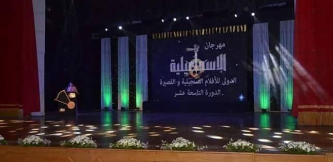 تقديم موعد حفل ختام مهرجان الإسماعيلية للأفلام التسجيلية