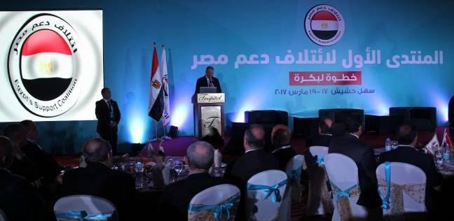 """""""صحة دعم مصر"""" تصدر توصيات لحل مشكلات الدواء"""