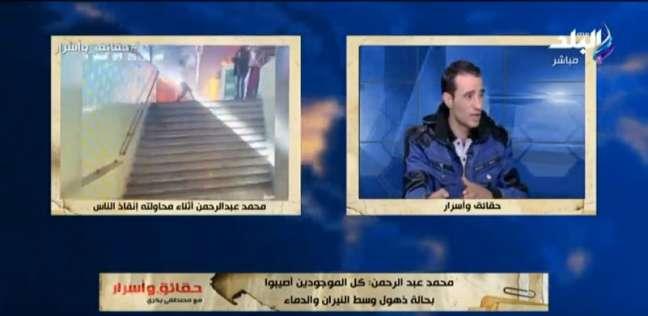 منقذ ضحايا محطة مصر يروي كواليس إنقاذ المصابين في الحادث الأليم