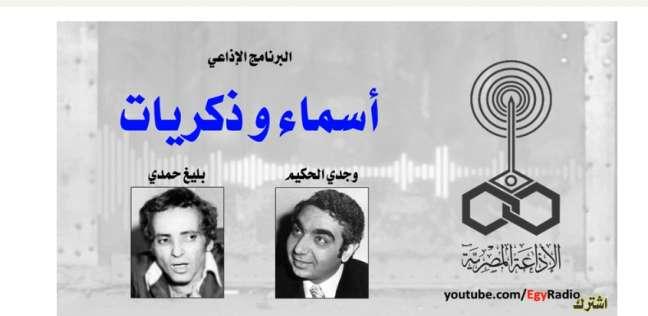 بالفيديو| بليغ حمدي يكشف عن 8 شخصيات أثرت حياته في حديث نادر