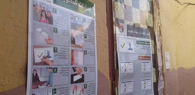 """""""ملصقات وبوسترات"""" توعوية لمراحل الاقتراع داخل لجان الوايلي والظاهر"""