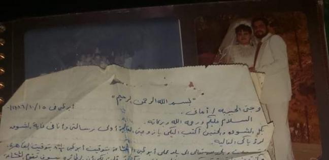 «آية» تحتفظ بجواب حب بين والديها مر عليه 35 عامًا