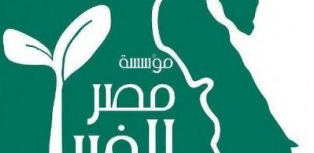 «مصر الخير» تكرم أوائل «العامة والأزهرية» باستضافتهم فى مصنع «الغارمين»