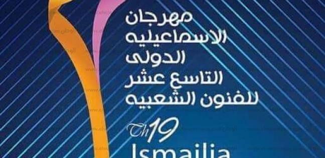 مدير مهرجان الإسماعيلية: انتهاء التجهيزات الخاصة بانطلاق المهرجان