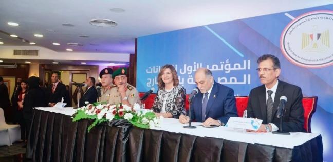 رسميا.. انطلاق فعاليات المؤتمر الأول للكيانات المصرية بالخارج