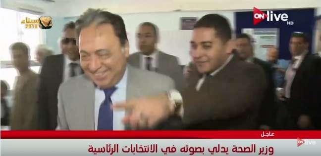 وزير الصحة: نتابع حالة الناخبين بمختلف المحافظات