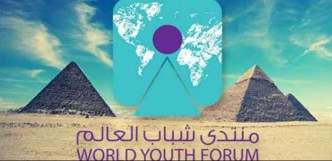 بالفيديو| شاهد الإعلان الترويجي لمنتدى شباب العالم 2018