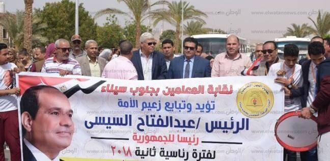 """""""تعليم جنوب سيناء"""" تنظم مسيرة لحث المواطنين على التصويت بالانتخابات"""
