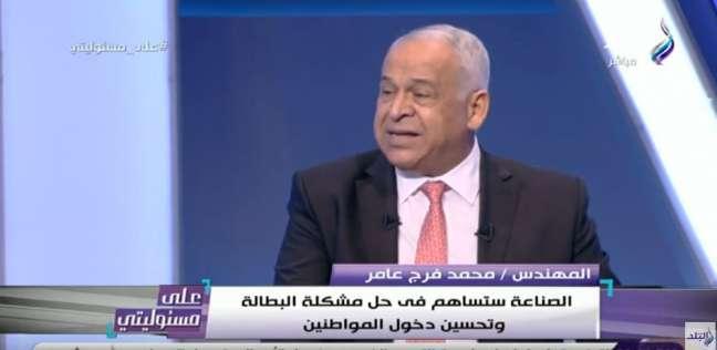 """فرج عامر يشيد بقدرة مصر على إنتاج """"الرادار"""" و""""الرشاش"""" بمواصفات عالمية"""