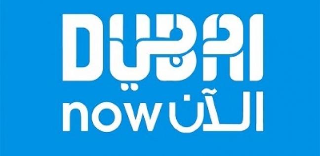 «دبى الآن».. تطبيق الخدمات الحكومية فى عاصمة السياحة والتجارة
