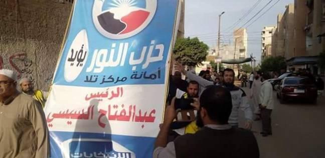 """صور السيسي تتصدر مسيرة حزب """"النور"""" في المنوفية"""