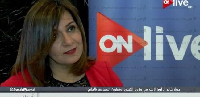 """وزيرة الهجرة: مؤتمر """"مصر تستطيع"""" كان له أثر جميل على أهالي الأقصر"""