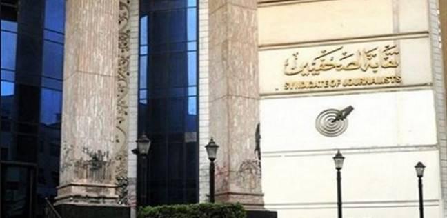 مجلس الصحفيين يعقد اجتماعا لاعتماد نتيجة لجنة قيد تحت التمرين الأربعاء