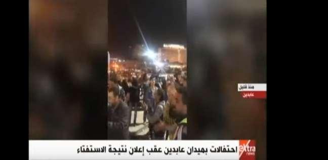 بالصور والفيديو| احتفالات المصريين في ميدان عابدين بعد نتيجة الاستفتاء