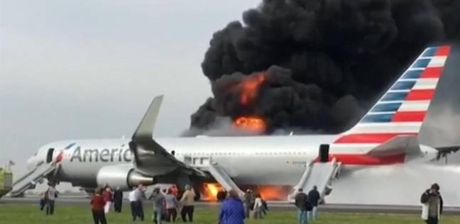 عاجل| اشتعال النار في طائرة ركاب بمطار جون كينيدي بأمريكا