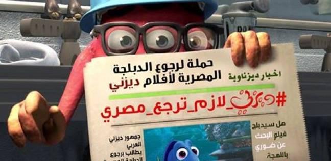 """5 شباب عرب وراء حملة """"ديزني لازم ترجع بالمصري"""": """"إبداع الحوار اختفى"""""""