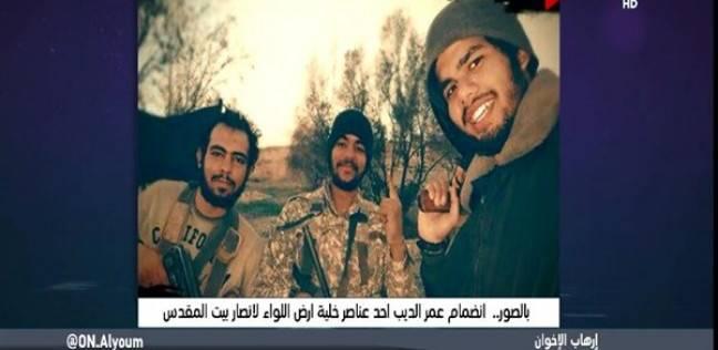 """""""العامة للاستعلامات"""" ترد على """"داعش"""" بفيديو عن عمر الديب"""