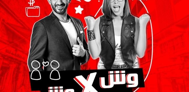 """""""وش في وش"""".. داليا البحيري تطلب الطلاق من أحمد حلمي على إينرجي"""