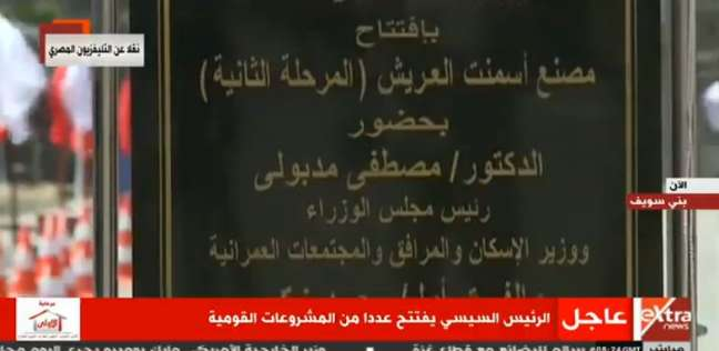 """السيسي يفتتح خطين لمجمع أسمنت العريش عبر """"فيديو كونفرانس"""""""