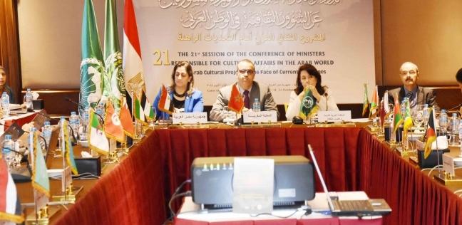 مؤتمر وزراء الثقافة العرب يعلن قراراته وتوصياته النهائية بدورته الـ21