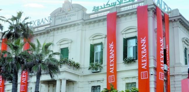 بنك الإسكندرية يعلن وظائف شاغرة.. اعرف التفاصيل وطريقة التقديم