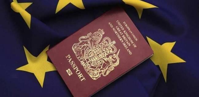 """بعد """"بريكست"""".. بريطانيا تغير لون جواز سفرها إلى """"الأزرق الكحلي"""""""
