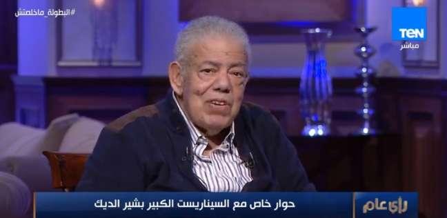 بشير الديك يكشف سبب توقفه عن كتابة الأفلام والمسلسلات
