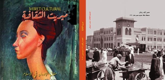 """نتيجة بحث الصور عن """"ميريت الثقافية"""" تناقش موضوع حقوق الإنسان في الإسلام"""