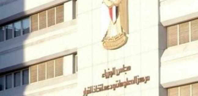مجلس الوزراء يلغي إجازة ثورة 30 يونيو
